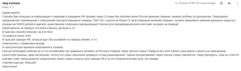 Пускают ли мужчин на украину на поезле